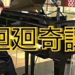《小5》呪術廻戦を怖がって見た小学生がストリートピアノで廻廻奇譚を弾いてみた結果。。。