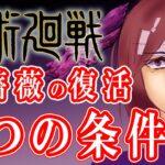 【呪術廻戦】釘崎野薔薇の復活5つの条件【呪術廻戦考察】