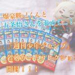 ヒロアカ 爆豪勝己くん💥と呪術廻戦 五条悟さん5️⃣を求めて…!!「週刊少年ジャンプ」名刺カードコレクション 20パック いざ開封!!