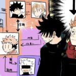 【呪術廻戦 漫画】五条悟の不思議なラブストーリー #66