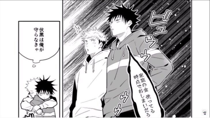 【呪術廻戦漫画】五条先生の不思議な愛 #70