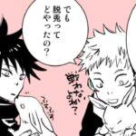 【呪術廻戦漫画】五条先生の不思議な愛 #71