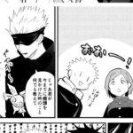 【呪術廻戦漫画】五条先生の不思議な愛 #73