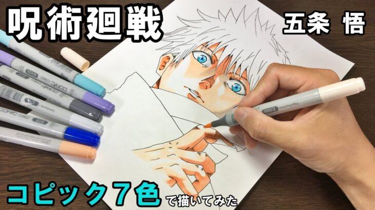 【呪術廻戦】五条悟 コピック7色で描いてみた マンガ アナログイラスト Jujutsukaisen Drawing SatoruGojou COPIC  Comic