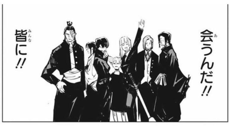 【呪術廻戦】呪術廻戦 81~85話『最新刊』  jujutsukaisen