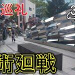 【聖地巡礼】呪術廻戦・渋谷事変の舞台スポットを8K360°カメラで聖地巡礼散歩(屋外編Part1)【高画質360度VR映像】※ネタバレ注意 《Jujutsu Kaisen / じゅじゅさんぽ 》