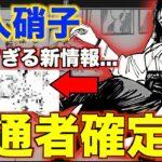 【呪術廻戦】9割が気付いていない新たな情報。家入硝子の内通者説に王手!