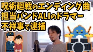 アニメ呪術廻戦の楽曲を担当したバンドALIのドラマーが不祥事で逮捕【ひろゆき 切り取り/論破】