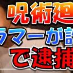 【ひろゆき】呪術廻戦のドラマーALIのメンバーが詐欺で逮捕!海外の反応・映画化・ALIを受けて、ひろゆきが詐欺について