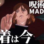 【 AMV / MAD 】 虎杖 × 釘崎【 最終回記念 】