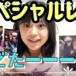 【BANDAI×呪術廻戦】スペシャルレアゲット開封動画☆【五条悟】【虎杖悠仁】