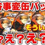 【呪術廻戦】原作コレクション缶バッジ『BATTLES 渋谷事変ver.』を開封したらアレレ?な結果に!?