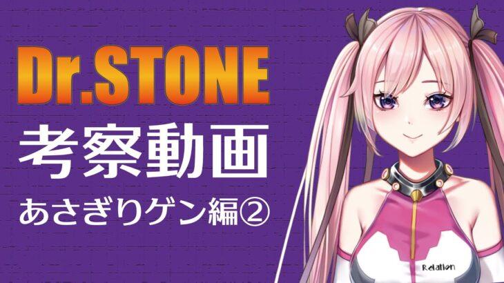 【Dr.STONE 考察動画】あさぎりゲン編 ②千空との関係【かなでちゃんねる】