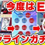 【呪術廻戦】前と何が違う?あそーとこれくしょん「EX」がガシャポンオンラインで新登場!