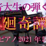 廻廻奇譚 ピアノ  Eve  アニメ「呪術廻戦」オープニングテーマ  (月刊ピアノ)