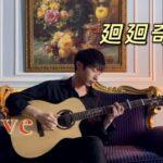 (Eve) 廻廻奇譚 Kaikai Kitan 呪術廻戦Jujutsu Kaisen OP – YueYang Hua花岳揚(Fingerstyle Guitar)