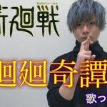 【廻廻奇譚/Eve】あのバズってる呪術廻戦のOPを五条悟で歌ってみた!!