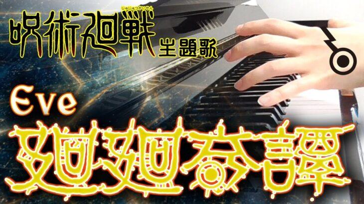廻廻奇譚:Eve(アニメ「呪術廻戦」OP主題歌)フルバージョン【ピアノ・ソロ】