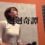 【Eve】廻廻奇譚 アニメ「呪術廻戦」op 歌ってみた ※1番のみ