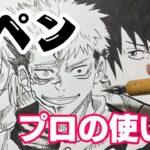 【初心者向け】プロ漫画家が呪術廻戦の絵でGペンの使い方を解説!