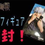 呪術廻戦 五条悟フィギュア開封!!クレーンゲームでGET。