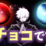 【呪術廻戦】五条悟の虚式茈(紫)をチョコレートで作ってみた!順転青・反転赤も!Gojosatoru's hollow purple made of chocolate!!