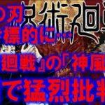 『呪術廻戦』の「神風」に韓国で批判。『鬼滅の刃』に続いて反日団体の標的に【海外の反応】【ジェントルJAPAN】