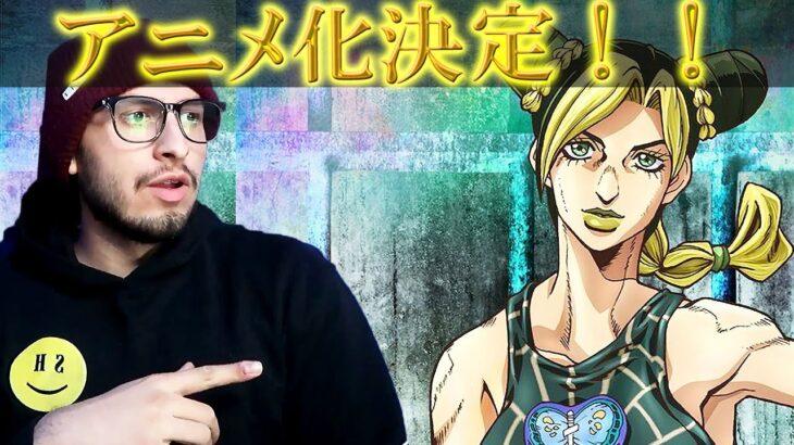 【JOJO】ジョジョ6部アニメ化決定PVに冷静なアメリカ人ニキのリアクション 【海外の反応】