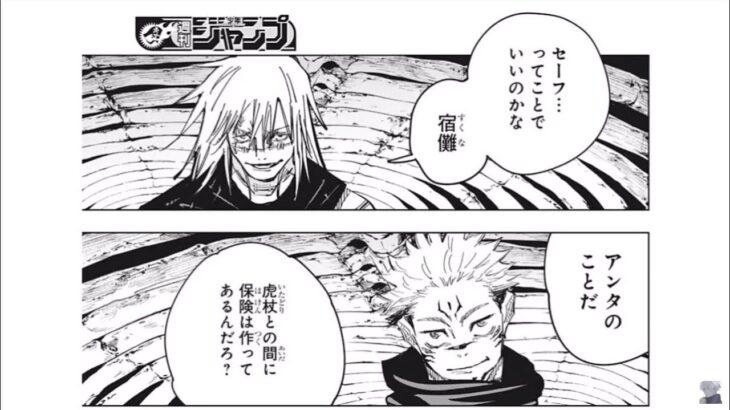 【Jujutsu Kaisen】呪術廻戦 130~144話「最新刊」100%日本人