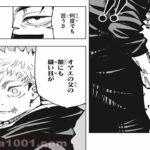 【Jujutsu Kaisen】呪術廻戦 138~140話「最新刊」100%日本人