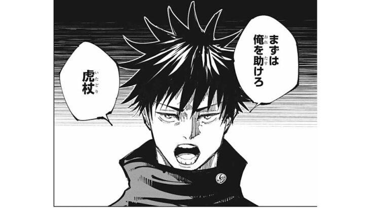 【Jujutsu Kaisen】呪術廻戦 142~143話「最新刊」100%日本人