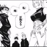 【Jujutsu Kaisen】呪術廻戦 144~145話「最新刊」100%日本人