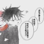 [ティックトック絵] ❤️呪術 廻 戦 ティック トック   Jujutsu Kaisen Painting Tik Tok 💯Japanese Art Style #41