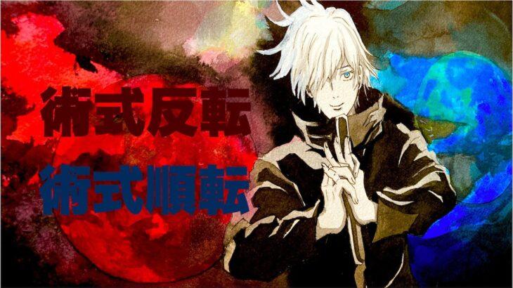 [Jujutsu Kaisen]Drawing Satoru Gjyo【呪術廻戦】五条悟 術式順転「蒼」術式反転「赫」を描いてみよ|虚式「茈」はまた今度