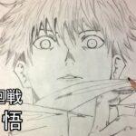 【呪術廻戦】五条悟 描いてみた 漫画 Jujutsukaisen Drawing SatoruGojo Comic