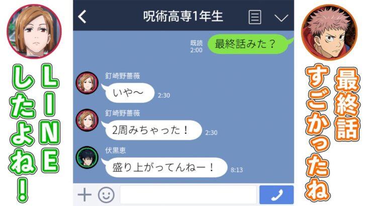 【呪術廻戦ラジオ】最終話放送日はグループLINEをしていた!?