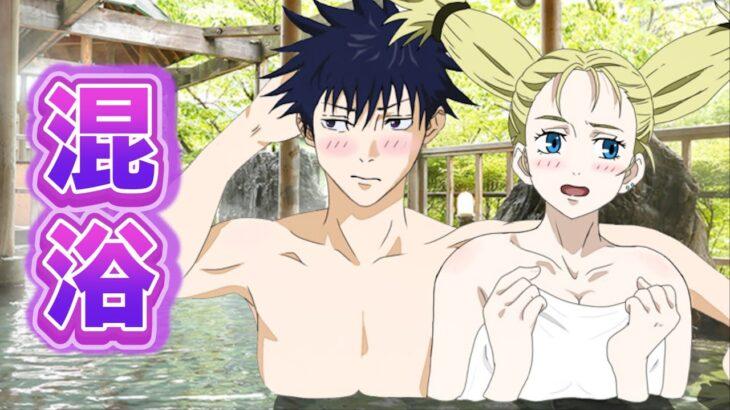 【呪術廻戦×声真似】伏黒恵と西宮桃のお泊り温泉デート!!【アフレコ・LINE・もしも】