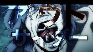 【MAD】 呪術廻戦✖︎アウトサイダー