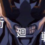 【MAD】呪術廻戦  インフェルノ
