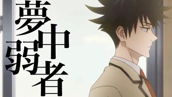 夢中弱者×呪術廻戦【MAD】