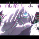 【第六感】//少し乱暴しようか// 呪術廻戦MAD 19.20話