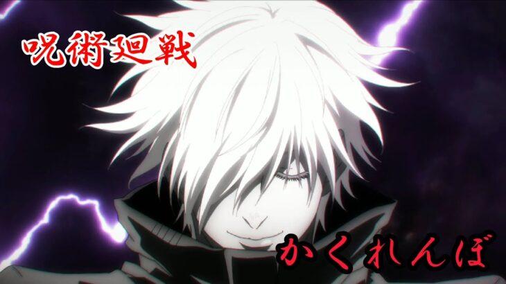 【MAD】呪術廻戦×かくれんぼ【高画質】