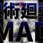 【呪術廻戦】静止画MAD