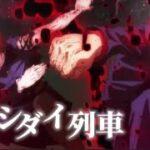 【MAD】呪術廻戦「キミシダイ列車」