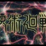 呪術廻戦×ドラマツルギーMAD