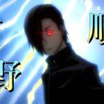 【呪術廻戦】呪術廻戦 × サムライハート 吉野順平 MAD AMV 【Jujutsu Kaisen】