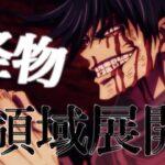 【呪術廻戦】呪術廻戦×「怪物」 MAD セリフ入り AMV-【jujutsukaisen】