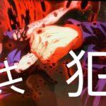 呪術廻戦MAD  ONE  OK  ROCK