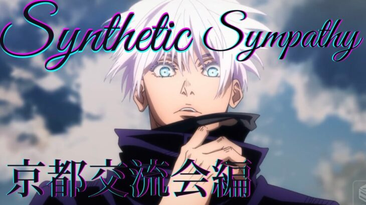 【MAD】呪術廻戦 京都交流会編 × Synthetic Sympathy