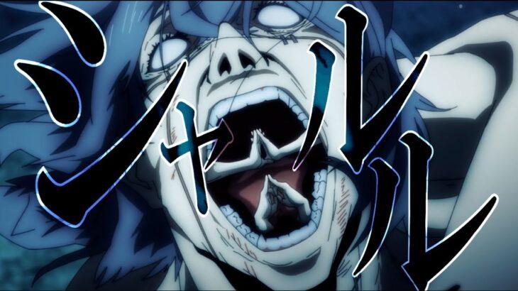 【MAD】- 呪術廻戦 × シャルル – 【asakura】